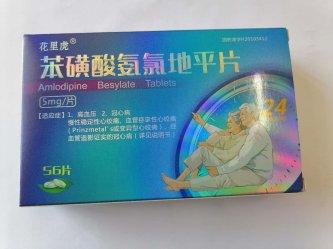 苯磺酸氨路地平片 商品名称:花里虎 规