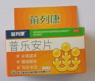 普乐安片(前列康)